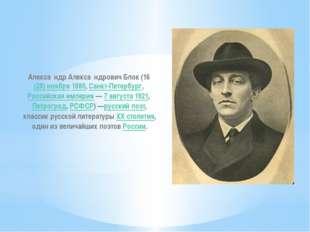 Алекса́ндр Алекса́ндрович Блок(16(28)ноября1880,Санкт-Петербург,Российс