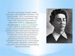 Выступал с докладами, статьями, речами («Катилина», 1918, «Крушение гуманизма