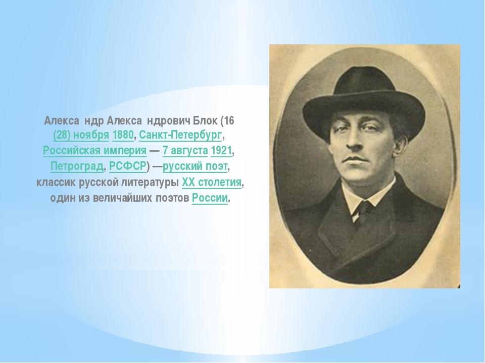Алекса́ндр Алекса́ндрович Блок(16(28)ноября1880,Санкт-Петербург,Российс...