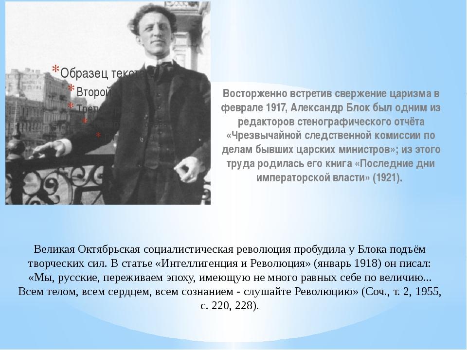 Восторженно встретив свержение царизма в феврале 1917, Александр Блок был одн...
