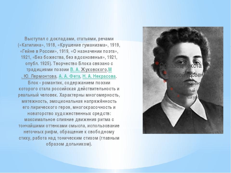 Выступал с докладами, статьями, речами («Катилина», 1918, «Крушение гуманизма...