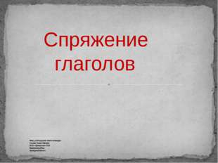к уроку русского языка в 5 классе Автор : учитель русского языка и литератур