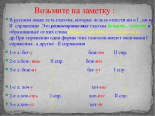 В русском языке есть глаголы, которые нельзя отнести ни к I , ни ко II спряже