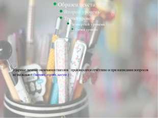 Ударные личные окончания глаголов произносятся отчётливо и при написании вопр