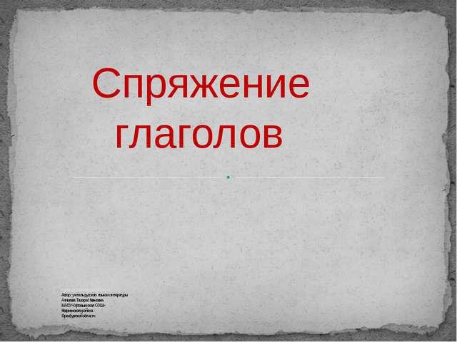 к уроку русского языка в 5 классе Автор : учитель русского языка и литератур...