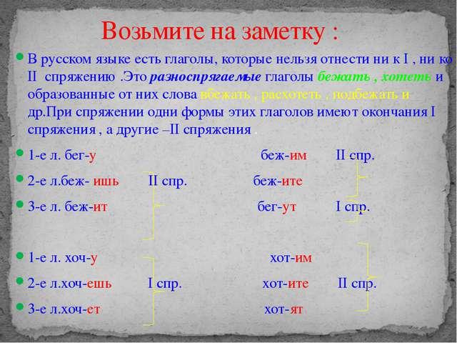 В русском языке есть глаголы, которые нельзя отнести ни к I , ни ко II спряже...