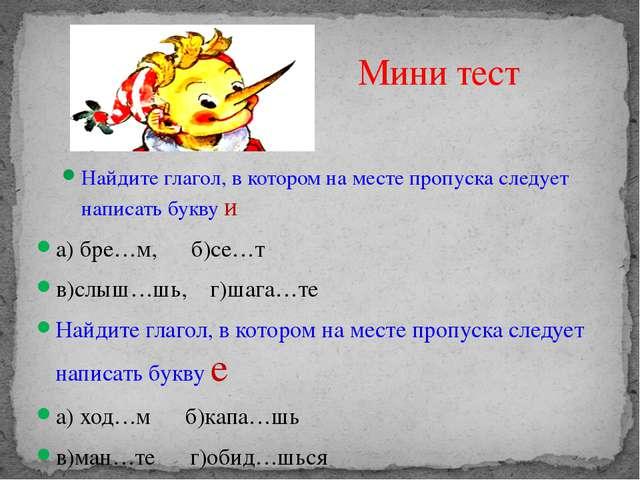 Найдите глагол, в котором на месте пропуска следует написать букву и а) бре…м...