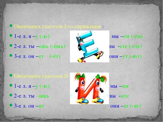 Окончания глаголов I-го спряжения : 1-е л. я –у (-ю) мы –ем (-ём) 2-е л. ты –...