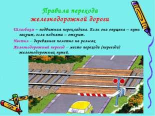 Правила перехода железнодорожной дороги Шлагбаум – подвижная перекладина. Есл