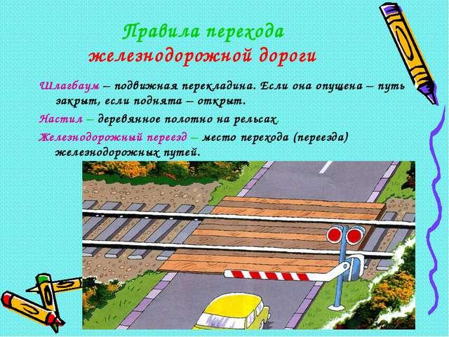 Правила перехода железнодорожной дороги Шлагбаум – подвижная перекладина. Есл...