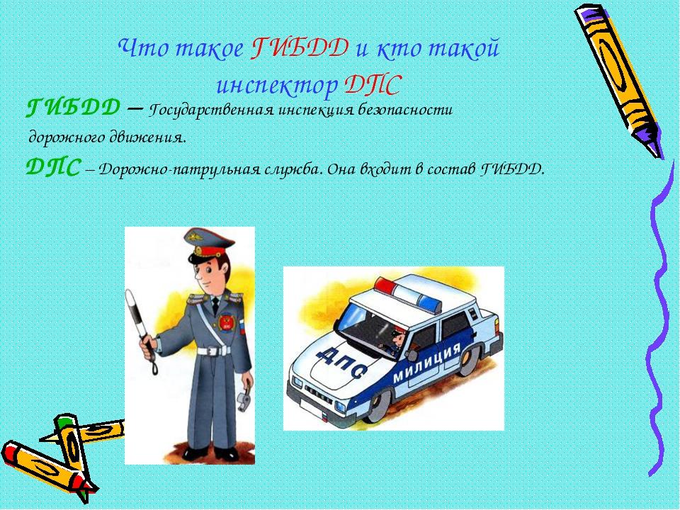 Что такое ГИБДД и кто такой инспектор ДПС ГИБДД – Государственная инспекция б...