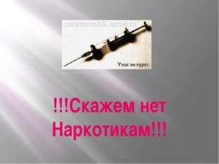 !!!Скажем нет Наркотикам!!!