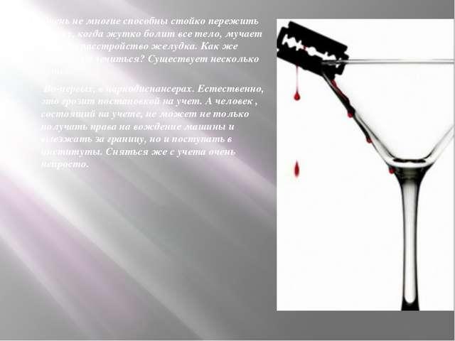 Очень не многие способны стойко пережить ломку, когда жутко болит все тело, м...