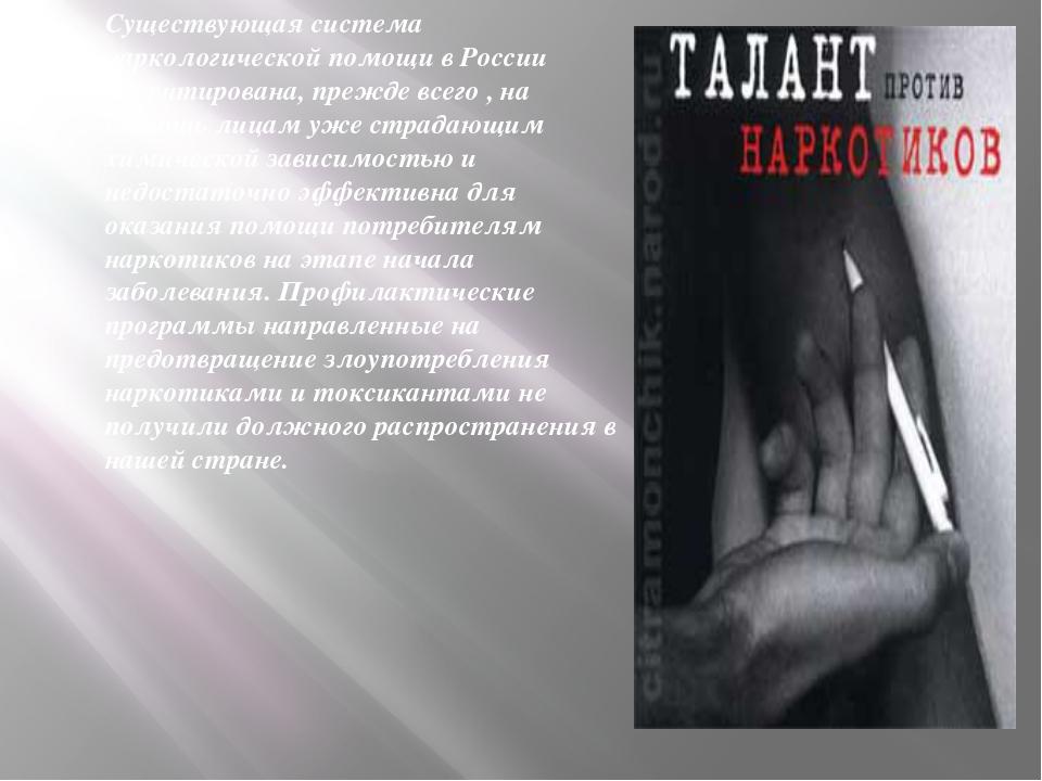Существующая система наркологической помощи в России ориентирована, прежде вс...