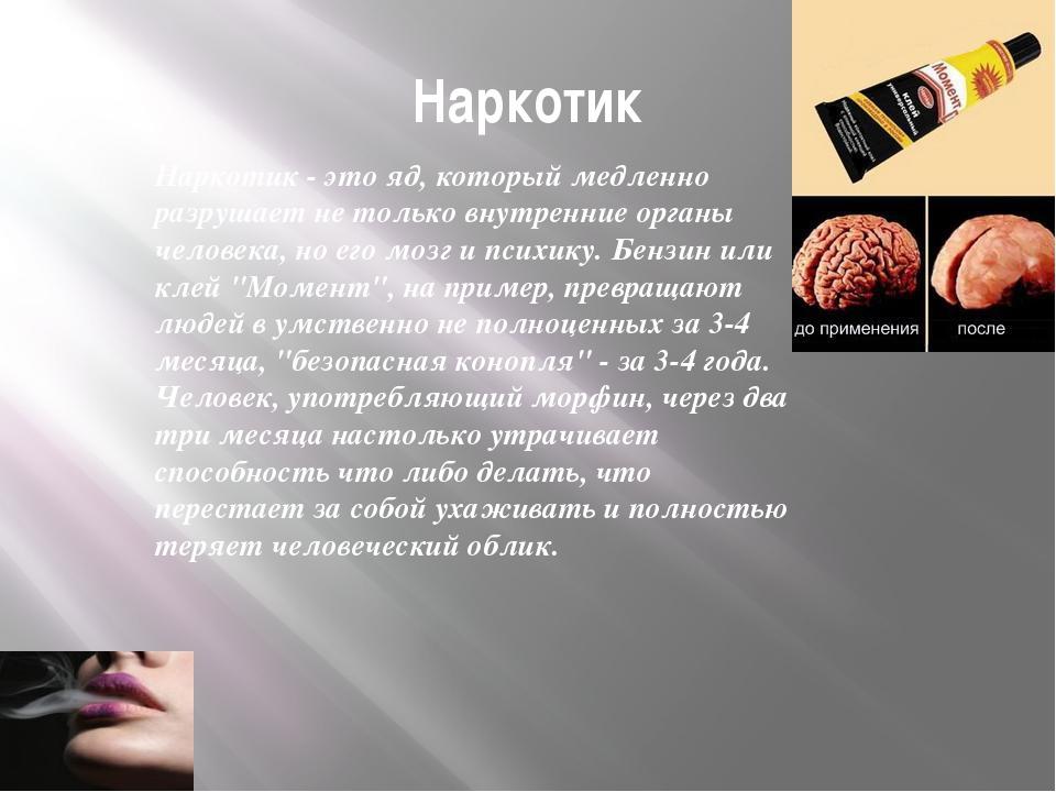Наркотик Наркотик - это яд, который медленно разрушает не только внутренние о...