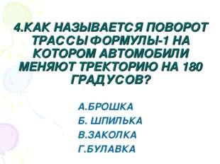 4.КАК НАЗЫВАЕТСЯ ПОВОРОТ ТРАССЫ ФОРМУЛЫ-1 НА КОТОРОМ АВТОМОБИЛИ МЕНЯЮТ ТРЕКТО