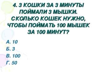 4. 3 КОШКИ ЗА 3 МИНУТЫ ПОЙМАЛИ 3 МЫШКИ. СКОЛЬКО КОШЕК НУЖНО, ЧТОБЫ ПОЙМАТЬ 10