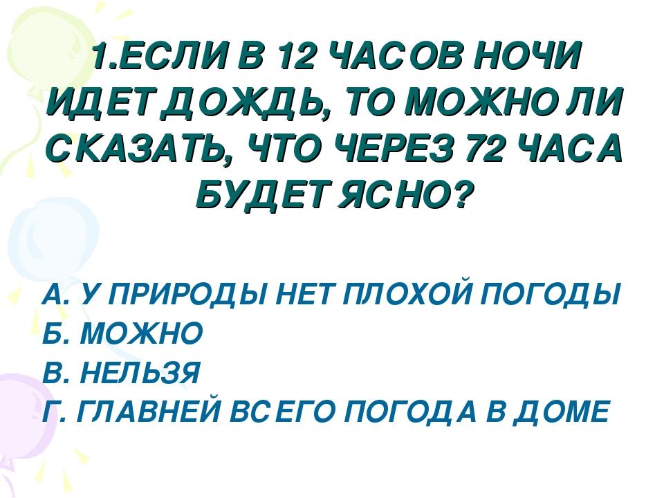 1.ЕСЛИ В 12 ЧАСОВ НОЧИ ИДЕТ ДОЖДЬ, ТО МОЖНО ЛИ СКАЗАТЬ, ЧТО ЧЕРЕЗ 72 ЧАСА БУД...