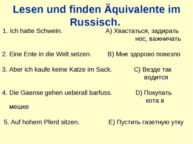 Lesen und finden Äquivalente im Russisch. 1. Ich hatte Schwein. A) Хвастатьс...