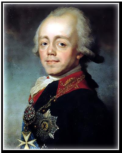 Павел I Петрович - Русский царь - Кремлион