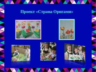 Проект «Страна Оригами»