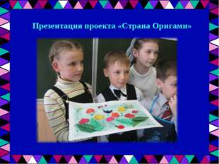 Презентация проекта «Страна Оригами»