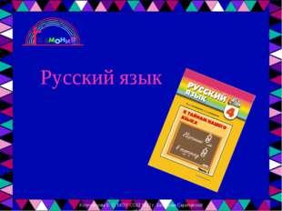 Русский язык Колесникова В. С. МОУ СОШ №12 г. Балашова Саратовской области