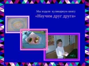 «Научим друг друга» Мы издали кулинарную книгу «Научим друг друга» Колесников