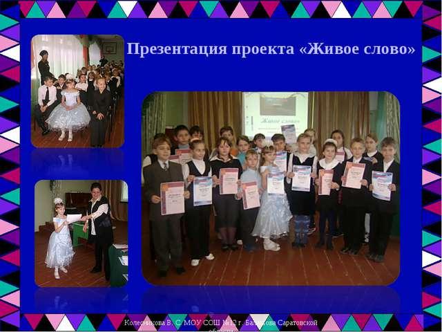 Презентация проекта «Живое слово» Колесникова В. С. МОУ СОШ №12 г. Балашова С...