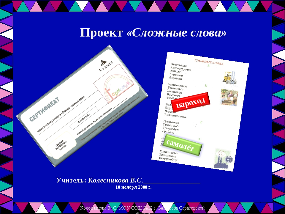 Учитель: Колесникова В.С.________________ 10 ноября 2008 г. Проект «Сложные с...