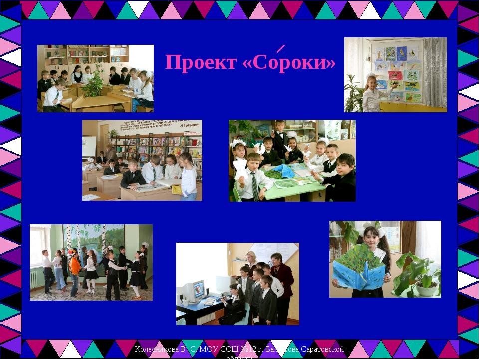 Проект «Сороки» Колесникова В. С. МОУ СОШ №12 г. Балашова Саратовской области