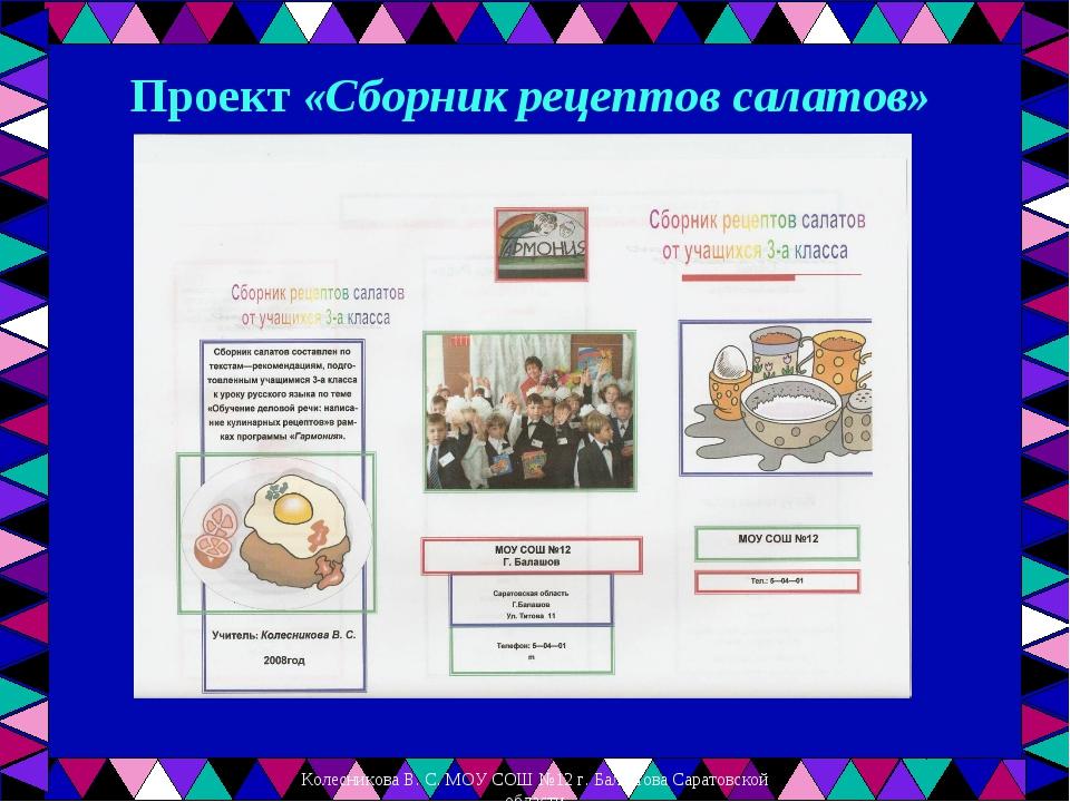 Проект «Сборник рецептов салатов» Колесникова В. С. МОУ СОШ №12 г. Балашова С...