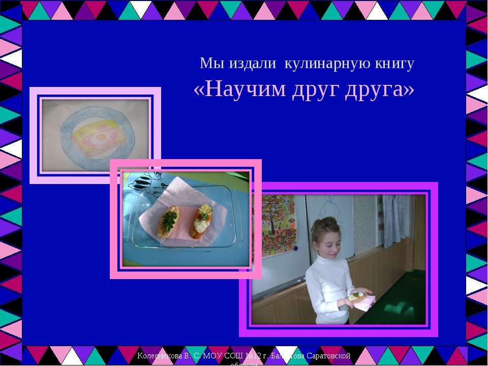 «Научим друг друга» Мы издали кулинарную книгу «Научим друг друга» Колесников...