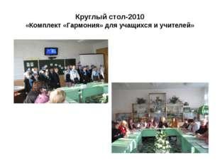 Круглый стол-2010 «Комплект «Гармония» для учащихся и учителей»