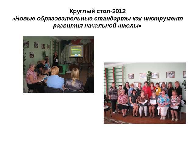 Круглый стол-2012 «Новые образовательные стандарты как инструмент развития на...