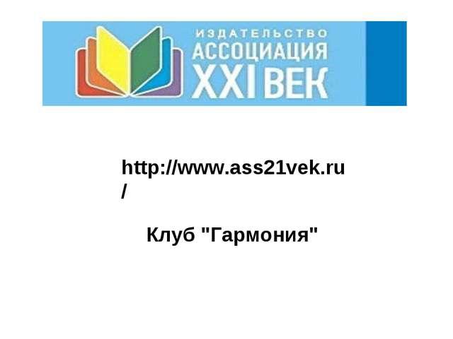 """http://www.ass21vek.ru/ Клуб """"Гармония"""""""