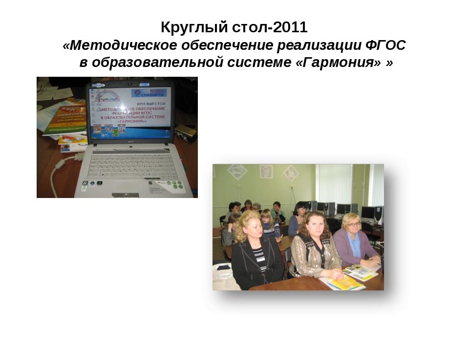 Круглый стол-2011 «Методическое обеспечение реализации ФГОС в образовательной...
