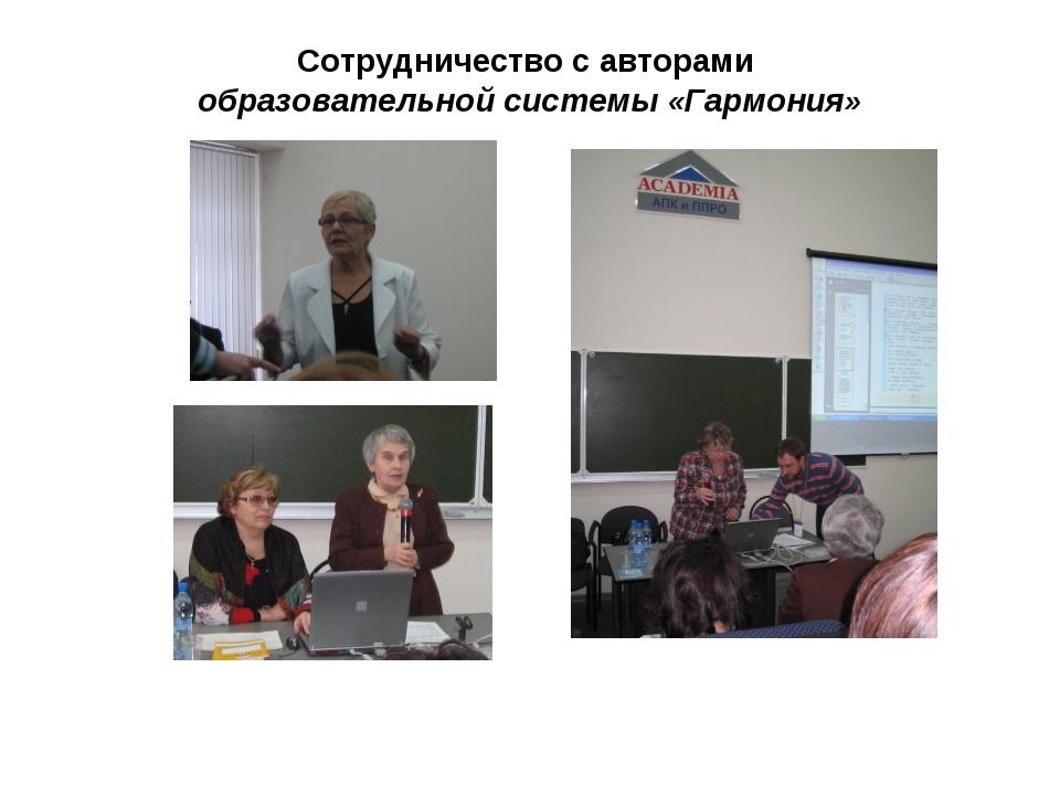 Сотрудничество с авторами образовательной системы «Гармония»