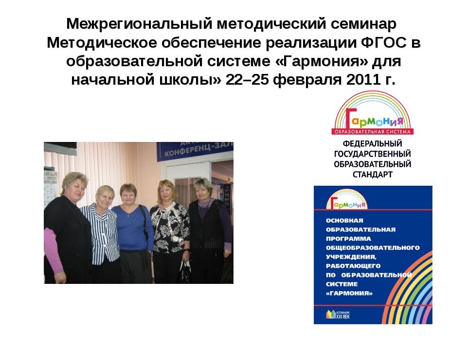 Межрегиональный методический семинар Методическое обеспечение реализации ФГОС...