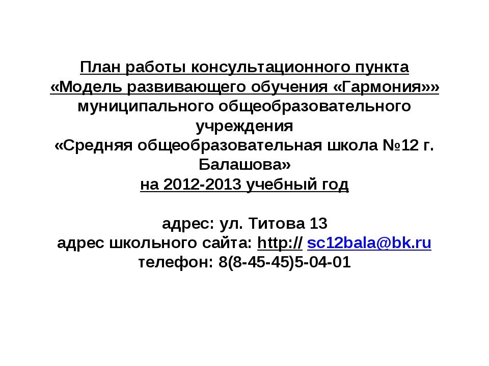 План работы консультационного пункта «Модель развивающего обучения «Гармония...