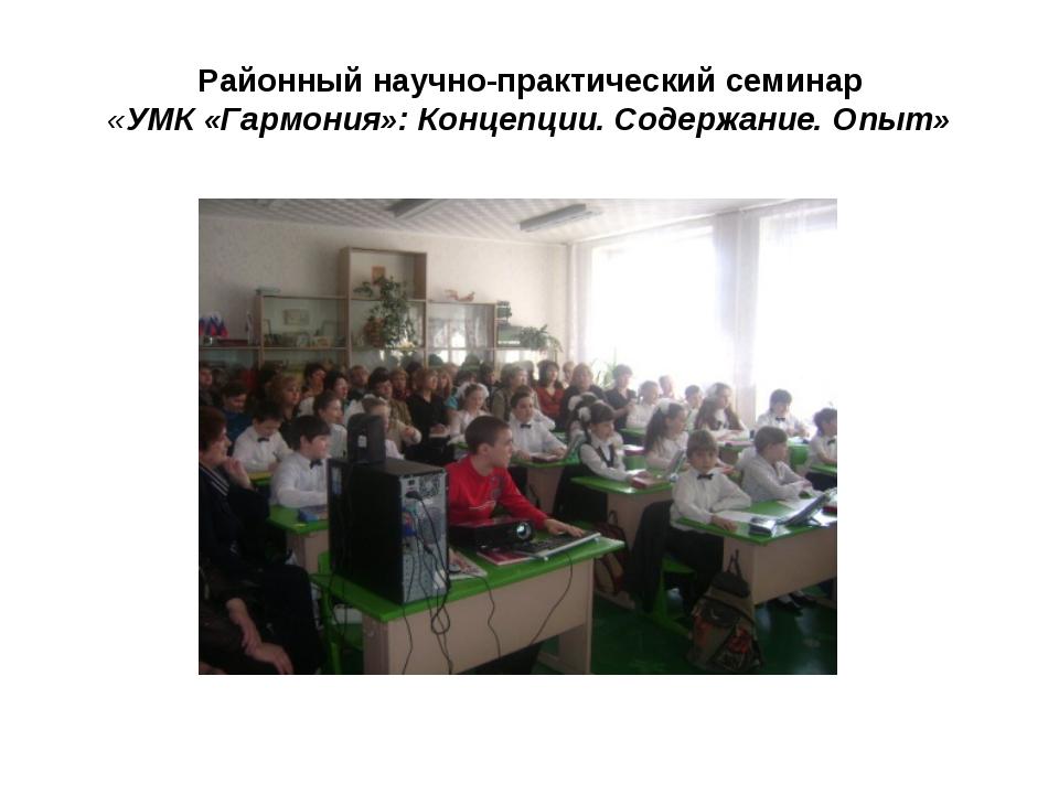 Районный научно-практический семинар «УМК «Гармония»: Концепции. Содержание....