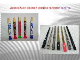 Древнейшей формой флейты является свисток.