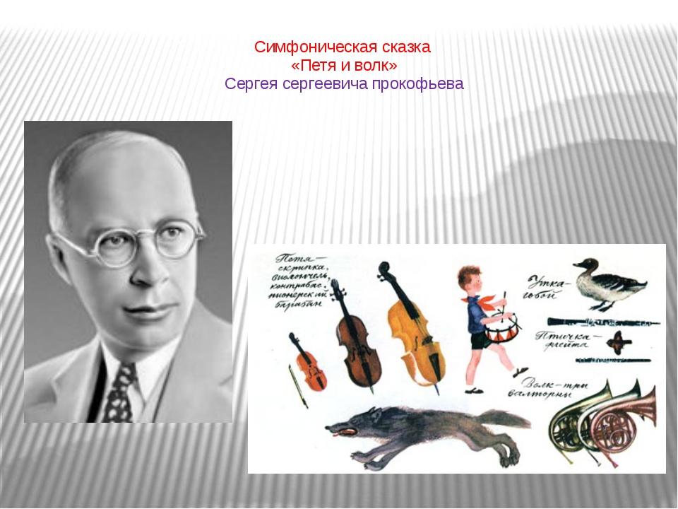 Симфоническая сказка «Петя и волк» Сергея сергеевича прокофьева