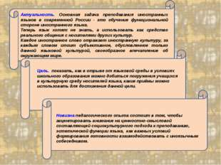 Актуальность. Основная задача преподавания иностранных языков в современной Р