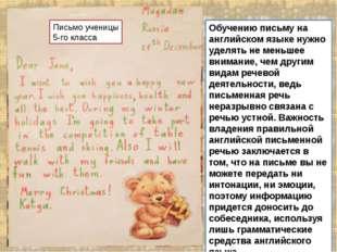 Обучению письму на английском языке нужно уделять не меньшее внимание, чем др