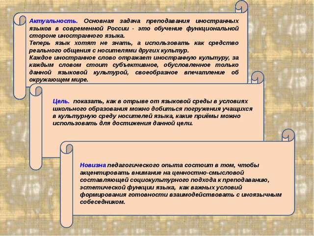 Актуальность. Основная задача преподавания иностранных языков в современной Р...