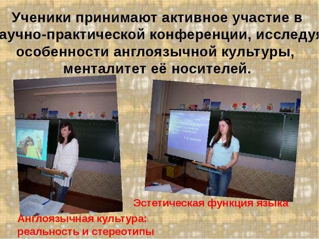 Англоязычная культура: реальность и стереотипы Эстетическая функция языка Уче...