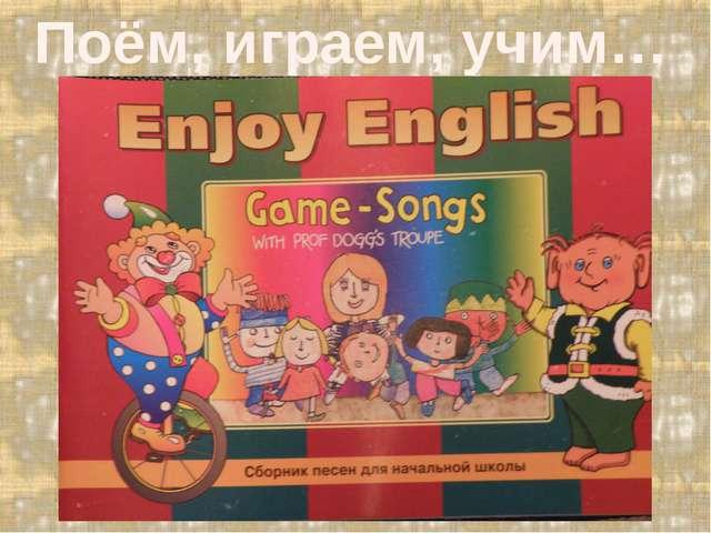Поём, играем, учим…