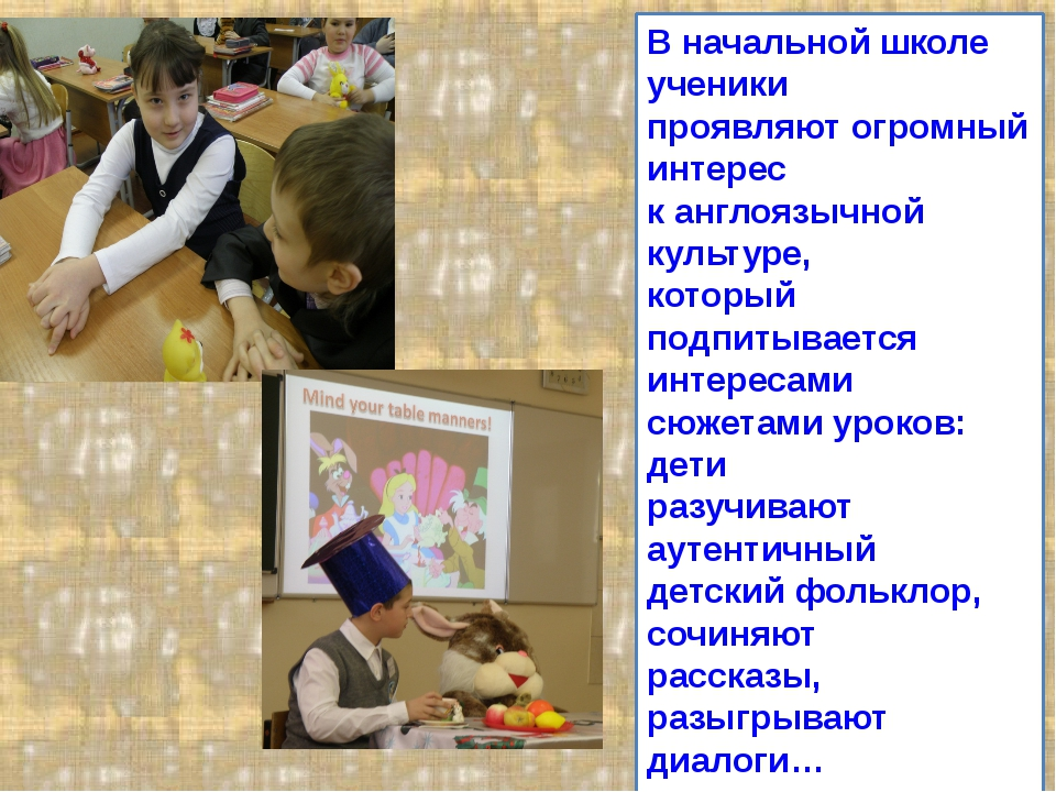 В начальной школе ученики проявляют огромный интерес к англоязычной культуре,...