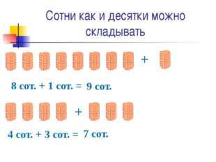 Сотни как и десятки можно складывать + 8 сот. + 1 сот. = 9 сот. + 4 сот. + 3